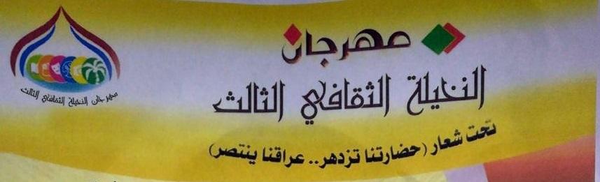 Khan Al Nakheela Third Cultural Festival