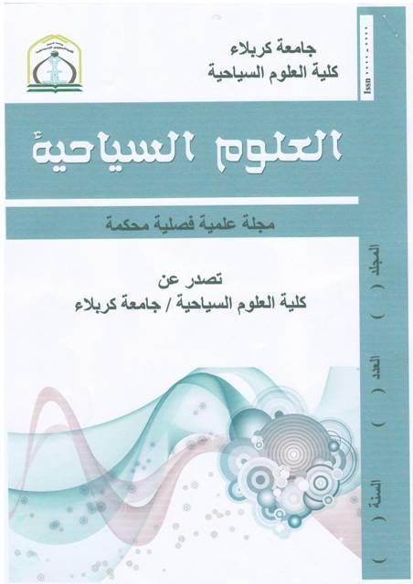 مقترح تسجيل مجلة علمية محكمة  باسم  (( مجلة كلية العلوم السياحية ))