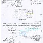 تكريم رئيس جامعة كربلاء لعميد كلية العلوم السياحية وعدد من تدريسييها