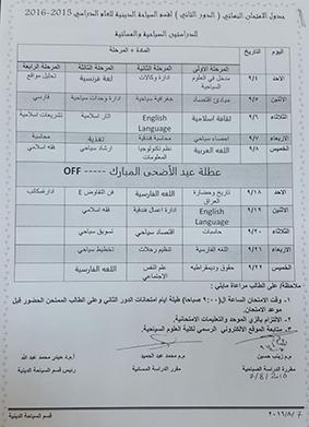 جدول الامتحان النهائي (الدور الثاني) لقسم السياحة الدينية