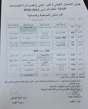 جدول الامتحان النهائي (الدور الثاني) لقسم إدارة المؤسسات الفندقية
