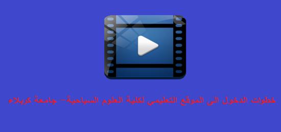 خطوات الدخول الى الموقع التعليمي لكلية العلوم السياحية- جامعة كربلاء