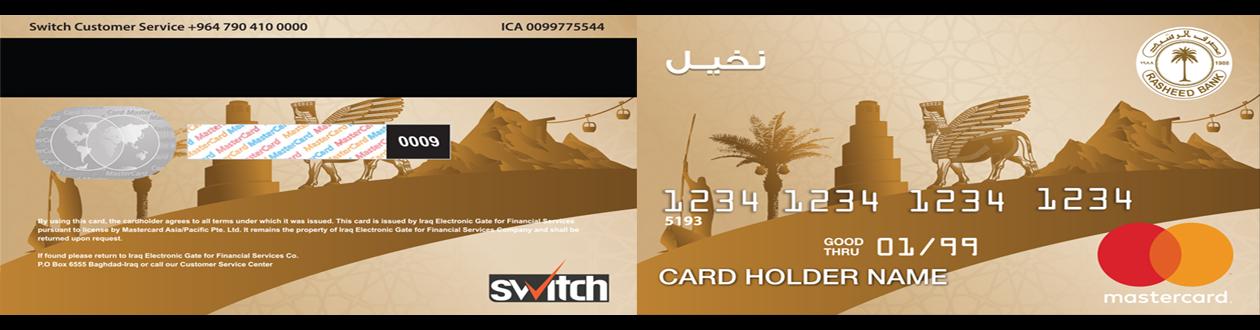 عرض المصرف العراقي للتجاري و مصرف الرشيد