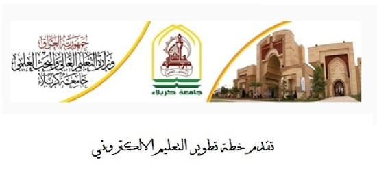 كلية العلوم السياحية تحتل المركز الاول من بين كليات جامعة كربلاء في خطة التعليم الالكتروني